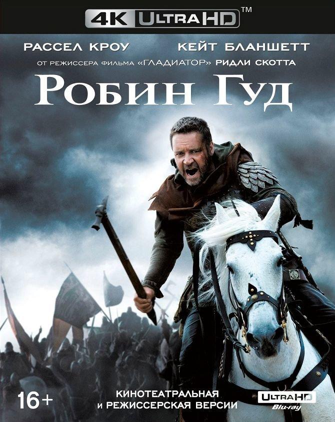 Blu-ray. Робин Гуд (2010) (4K Ultra HD)