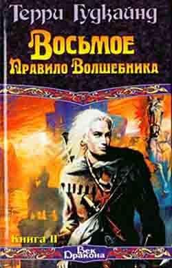 """Гудкайнд Терри """"Восьмое Правило Волшебника в 2-х томах (серия Век дракона)"""""""