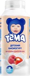 Йогурт Тёма питьевой Малина и шиповник 2,8% с 8 мес. 210 мл