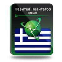 Навител Навигатор с пакетом карт Греция