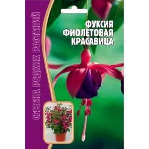 Семена Фуксия Фиолетовая красавица