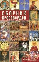 Сборник кроссвордов. Выпуск 2