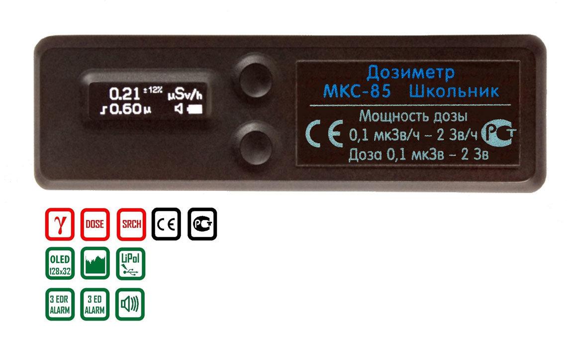 """Бытовой дозиметр МКС-85 """"Школьник"""" на счетчике Гейгера-Мюллера"""