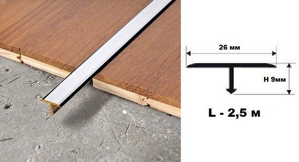 Профиль стыковочный Т-образный 26мм латунь xромированная 2,5 м.