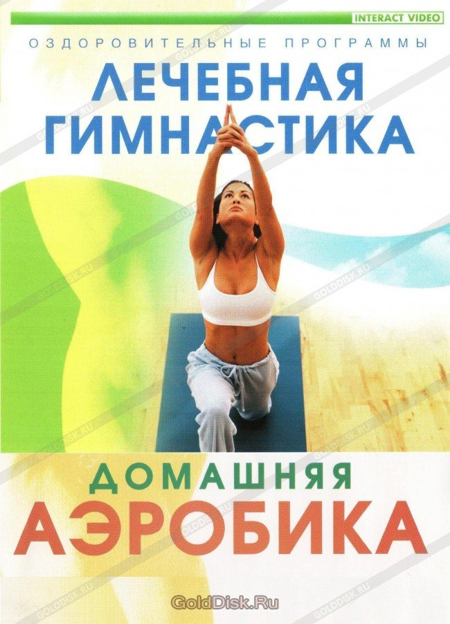 Домашняя аэробика. Лечебная гимнастика (DVD)
