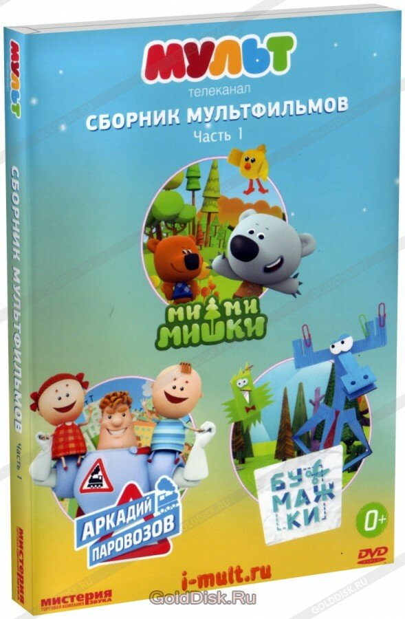 Сборник мультфильмов от Телеканала Мульт. Часть 1 (DVD)