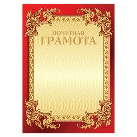 Грамота Почетная А4, мелованный картон, конгрев