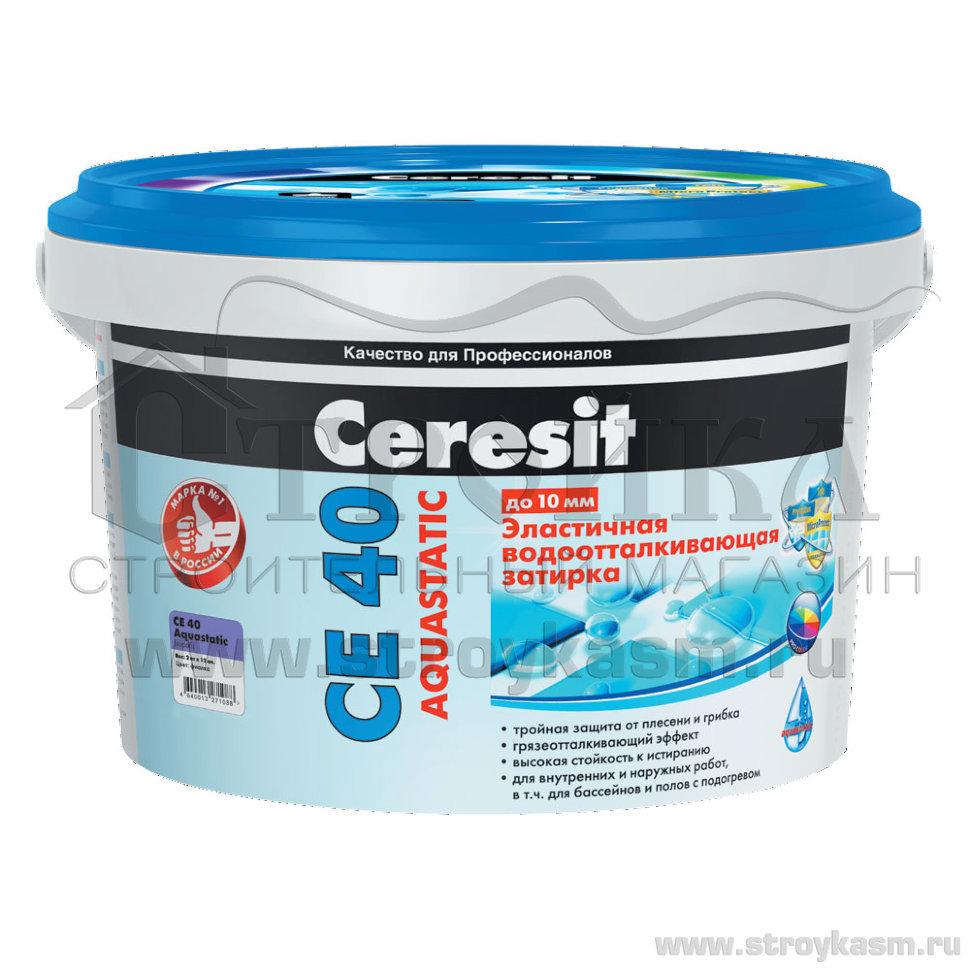 Затирка для швов водостойкая Ceresit СE 40 Aquastatic №7 (Серая) 2кг