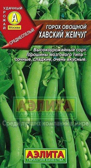 """Семена. Горох """"Хавский Жемчуг"""" (вес: 10 г)"""