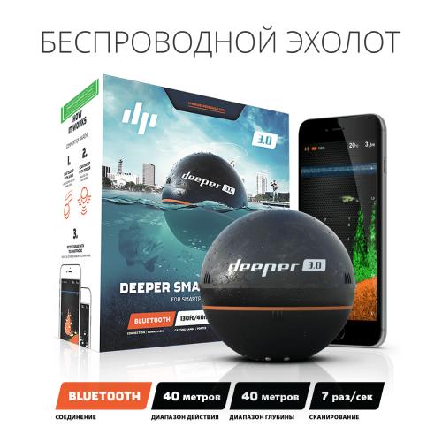 Эхолот Deeper Smart Fishfinder 3.0 беспроводной двухлучевой с Bluetooth