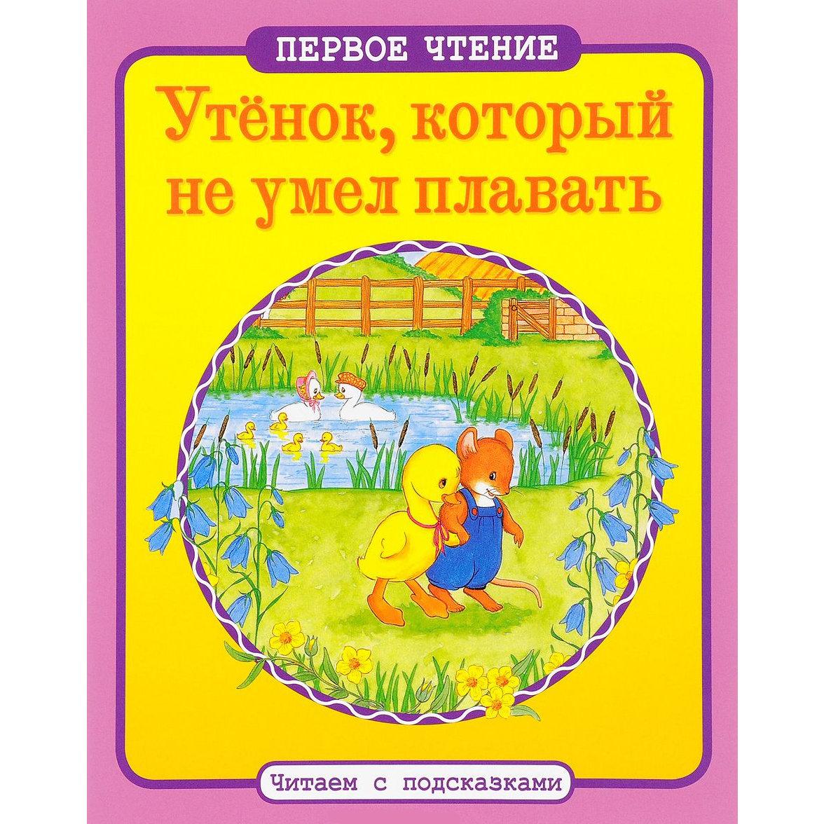 Книжка Стрекоза Утенок который не умел плавать. Читаем с подсказками