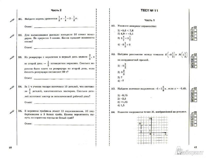 Т.в класс ответы гдз абросимова экзамен 7 промежуточный математике по