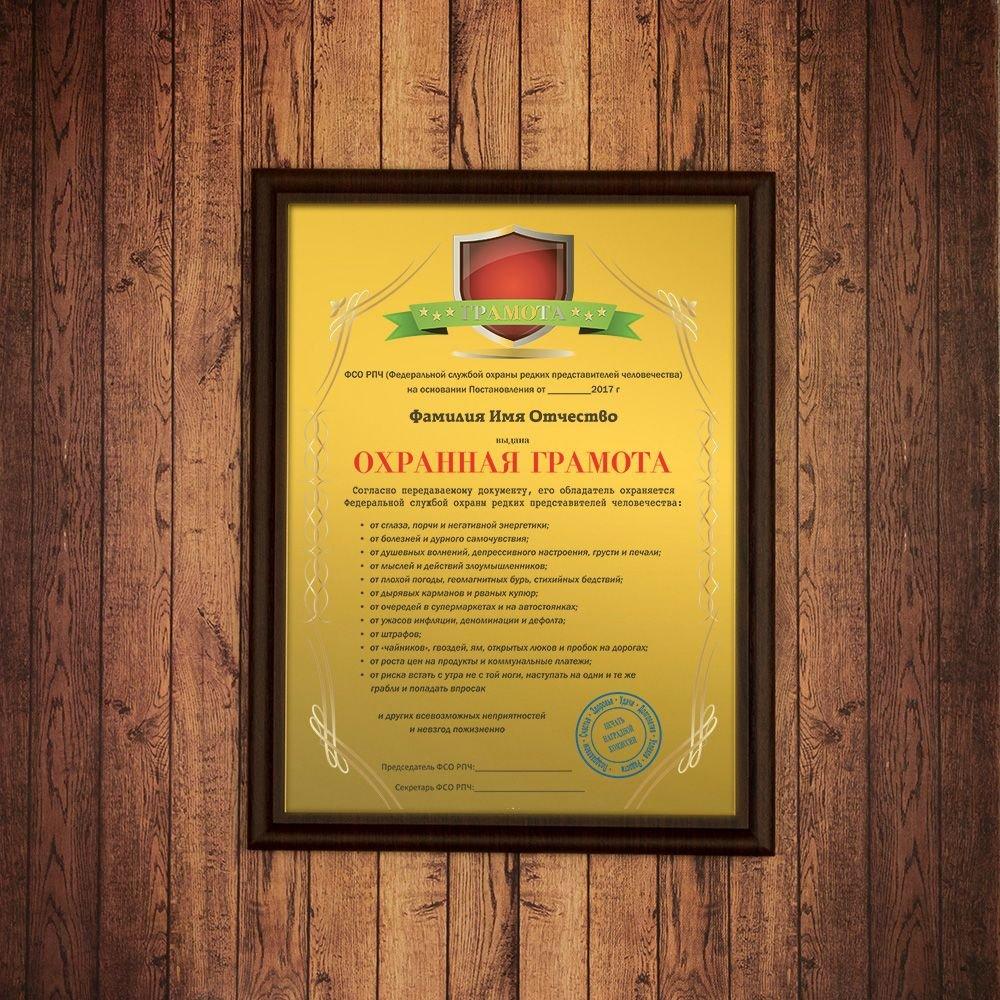 Наградные дипломы и плакетки купить в Москве по выгодной цене Подарочный диплом плакетка Охранная грамота