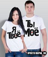 Парные футболки Я Твое - Ты Мое (комплект 2 шт.) (Женская XS (40-42), Мужская XS (42))