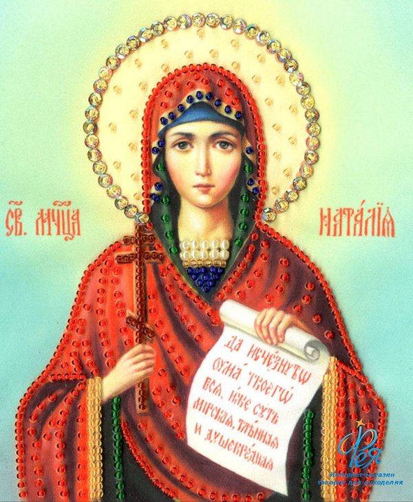 Икона святой наталии