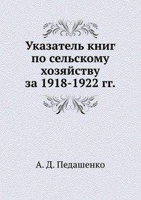 А.Д. Педашенко