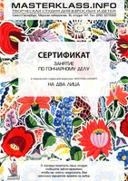 Подарочный сертификат MASTERKLASS.INFO Gonchar2