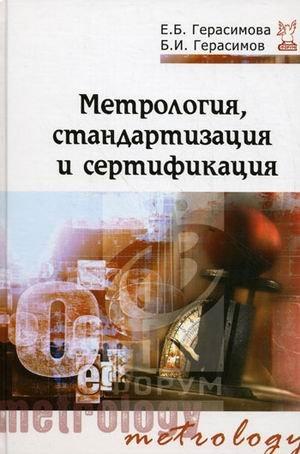 Герасимова Е.Б., Герасимов Б.И.