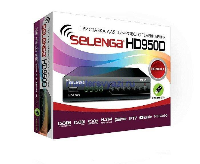 Selenga HD950D цифровой приёмник