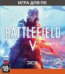 Battlefield V (PC-цифровая версия)