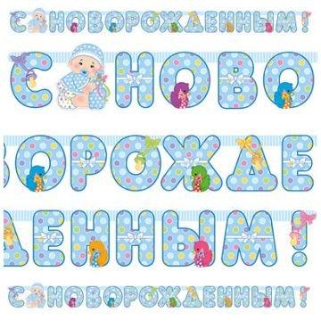 Гирлянды-буквы Весёлая затея С новорожденным! мальчик 210 см