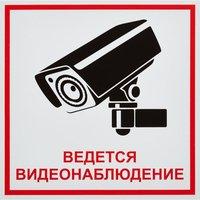 """Знак безопасности """"Ведется видеонаблюдение"""", пленка, 20x20 см"""