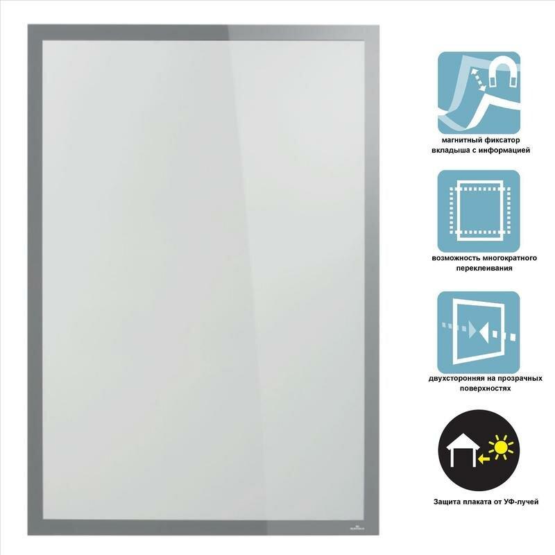 Информационная рамка для стеклянных поверхностей Durable Duraframe Poster Sun для плакатов A2