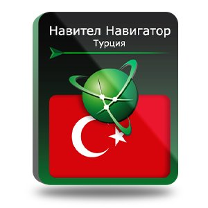 Навител Навигатор с пакетом карт Турция