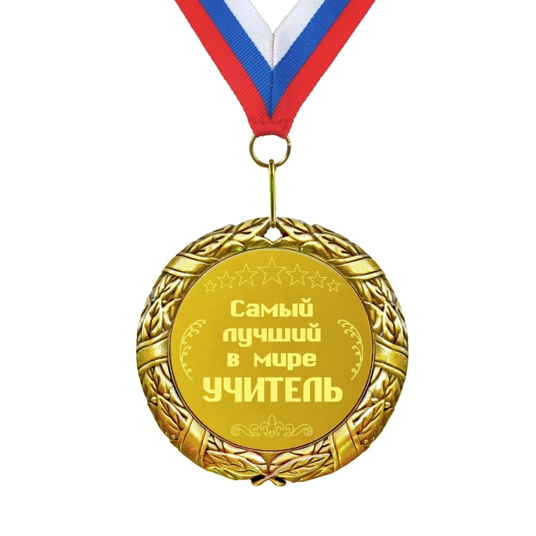 Медаль *Самый лучший в мире учитель*