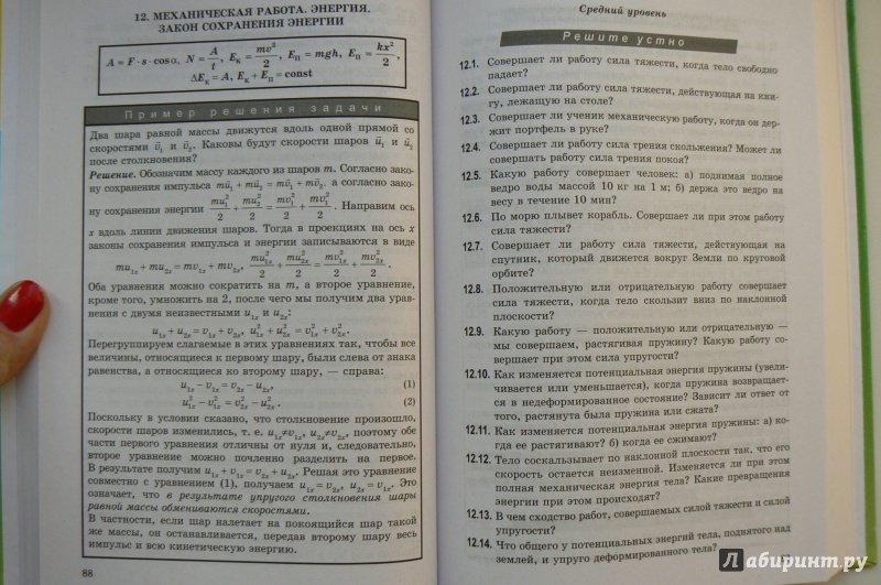Гдз Генденштейн Кирик Гельфгат Задачи По Физике Для Основной Школы