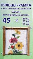 """Рамка для вышивания """"Пяльцы-рамка с пластиковыми зажимами"""" Компания БОС bos-045"""