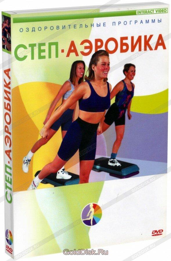Степ - аэробика (DVD)