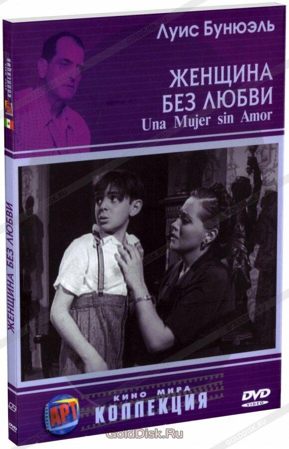 Женщина без любви (DVD)