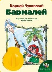 Диафильм Бармалей