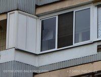 """Остекление балкона """"Сапожок малый"""""""