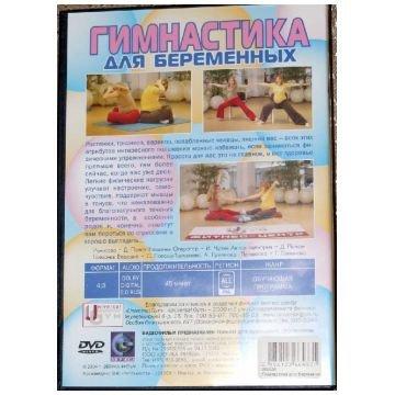 DVD Эврика-Фильм Гимнастика для беременных автор Попов-Толмачев Денис 94161