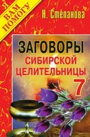 """Н. Степанова """"Заговоры сибирской целительницы - 7"""""""