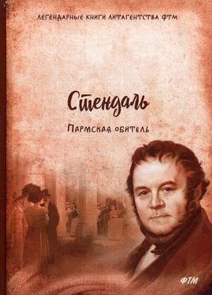Стендаль Фредерик