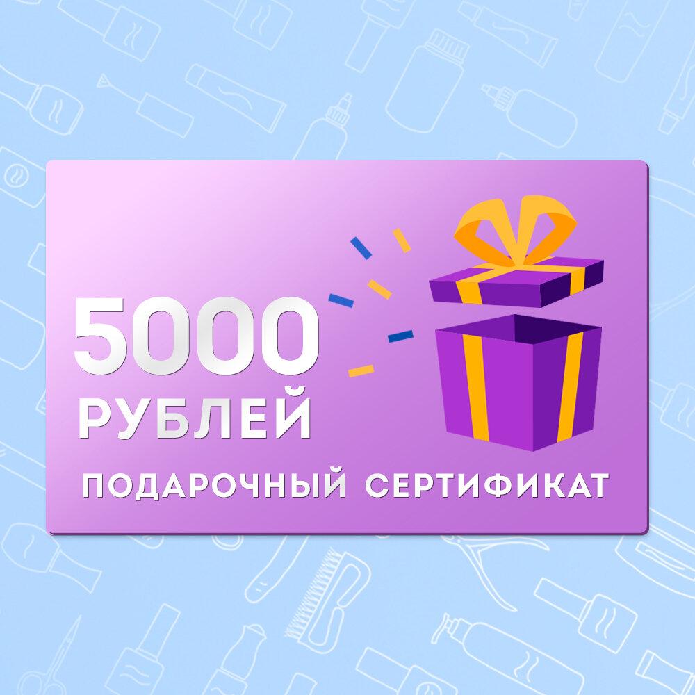 Электронный подарочный сертификат на 5.000 рублей