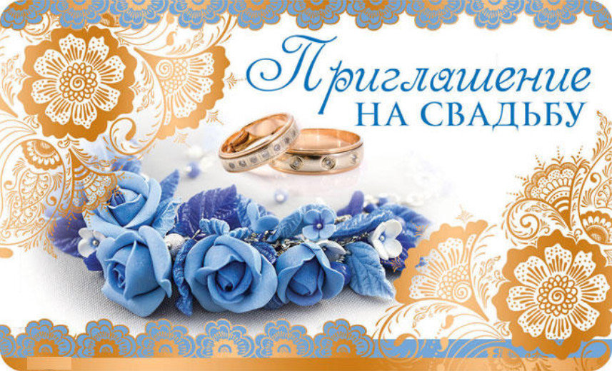 100 лет, пригласительные на свадьбу онлайн открытки