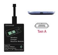 Ресивер беспроводной зарядки для телефона micro USB InnoZone универсальный (тип A)