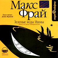 CD-ROM (MP3). Зеленые воды Ишмы