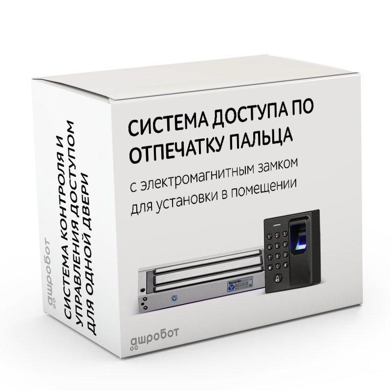 Комплект 24 - СКУД с доступом по отпечатку пальца, карте и коду с электромагнитным замком для установки на входную дверь