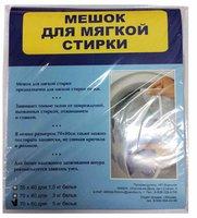 ФиС Мешок для мягкой стирки для 5 кг белья 70х80 см /40