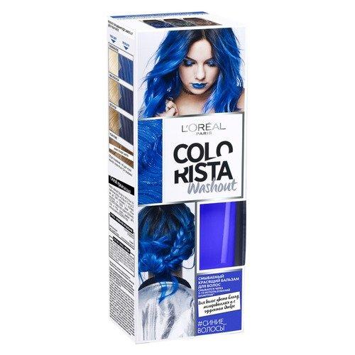 Colorista Washout Синий Смываемый красящий бальзам для волос