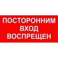 ALFA Универсальная наклейка «Посторонним вход воспрещен!»