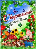 Обложки диплома о высшем образовании в Калининграде товара  Обложка Филькина Грамота