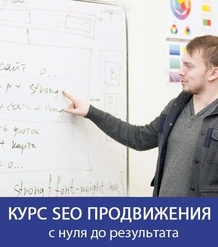 Продвижение сайтов курсы в спб рассчитать продвижение сайта