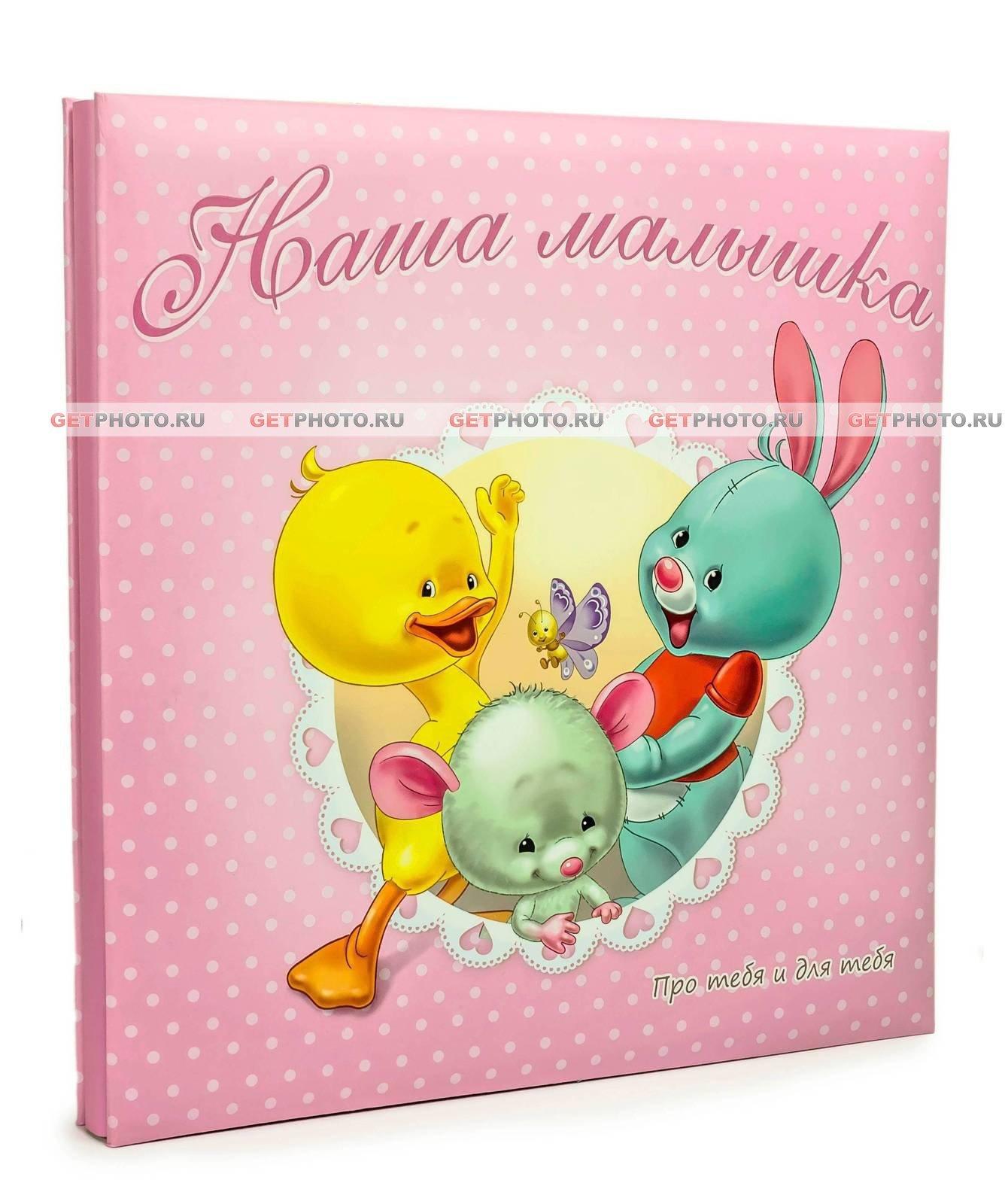 Детский фотоальбом-книга с магнитными листами, 60 страниц 26х32, скрапбук, альбом для фотографий и записей, наша малышка GF 3681
