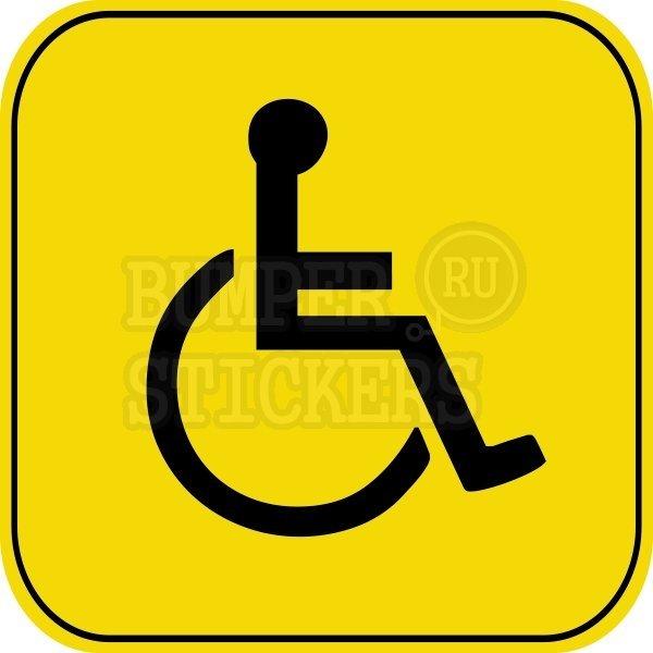 Большой каталог товаров: наклейки на авто инвалид ▼ - сравнение цен в интернет магазинах, описания и характеристики товаров, отзывы 👍.
